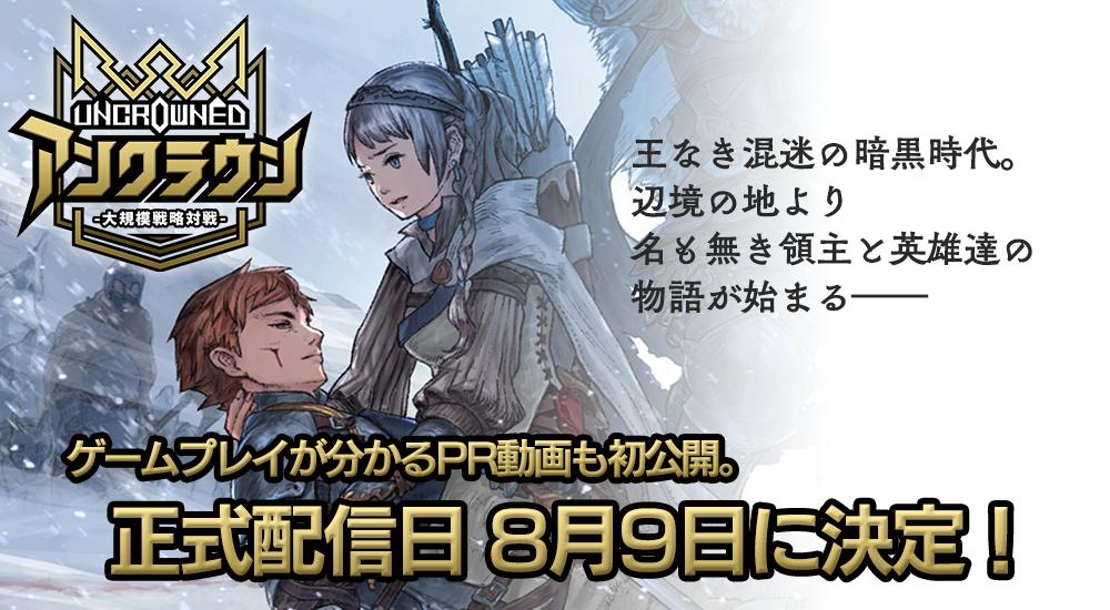 「アンクラウン」正式配信日が8月9日に決定!