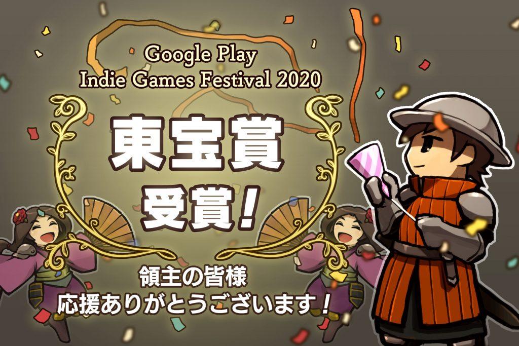 【アンクラウン】「東宝賞」受賞しました!<Google Play Indie Games Festival 2020>